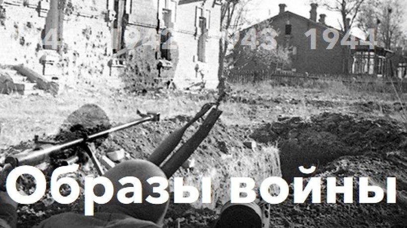 Проект «Образы войны»