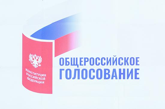 Общероссийское голосование-2020