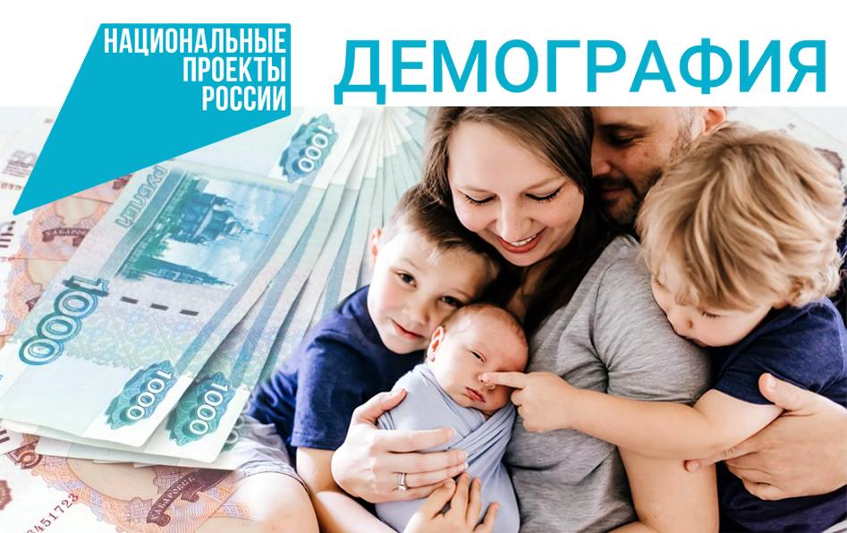 В Коми ежемесячную выплату при рождении третьего или последующего ребенка с начала года получили более 1500 семей с невысокими доходами