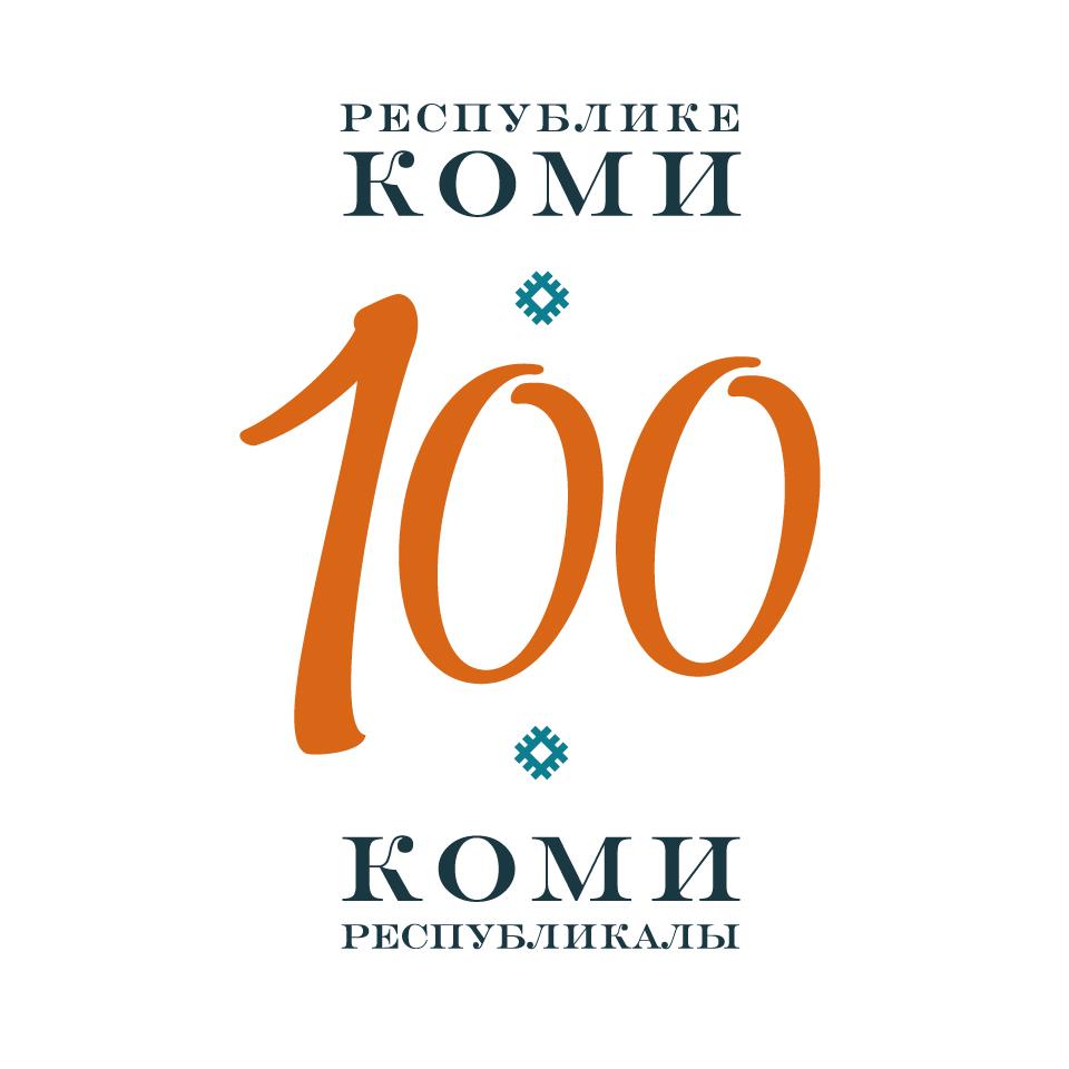 В Коми обновлена эмблема празднования 100-летия республики