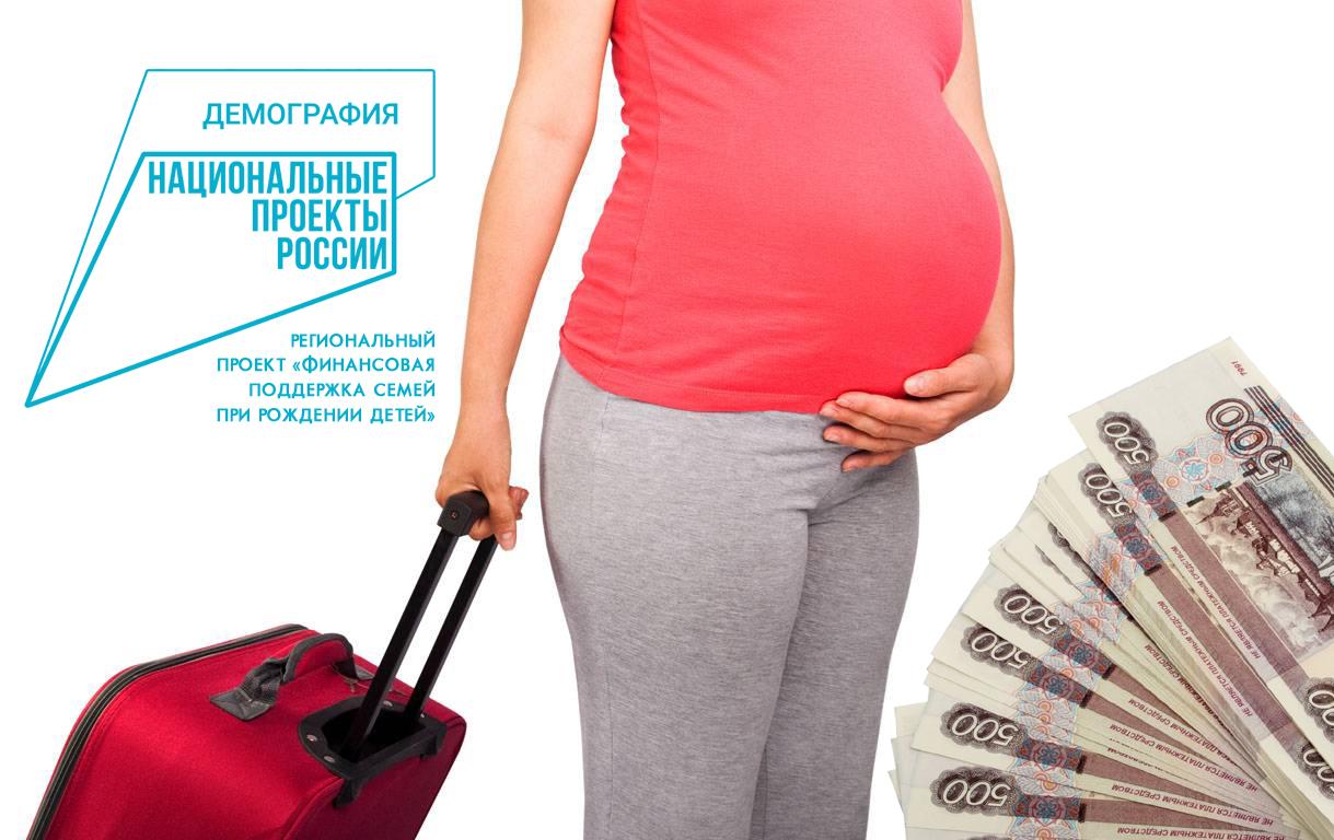 С начала года республика компенсировала расходы на проезд в медучреждения 615 беременным женщинам