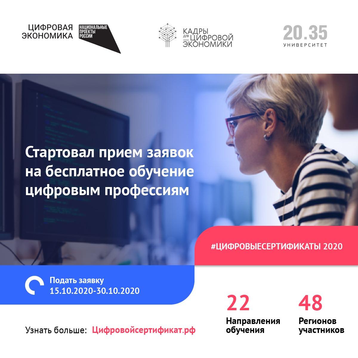 Жители Коми могут пройти бесплатное обучение в рамках нацпроекта «Цифровая экономика»