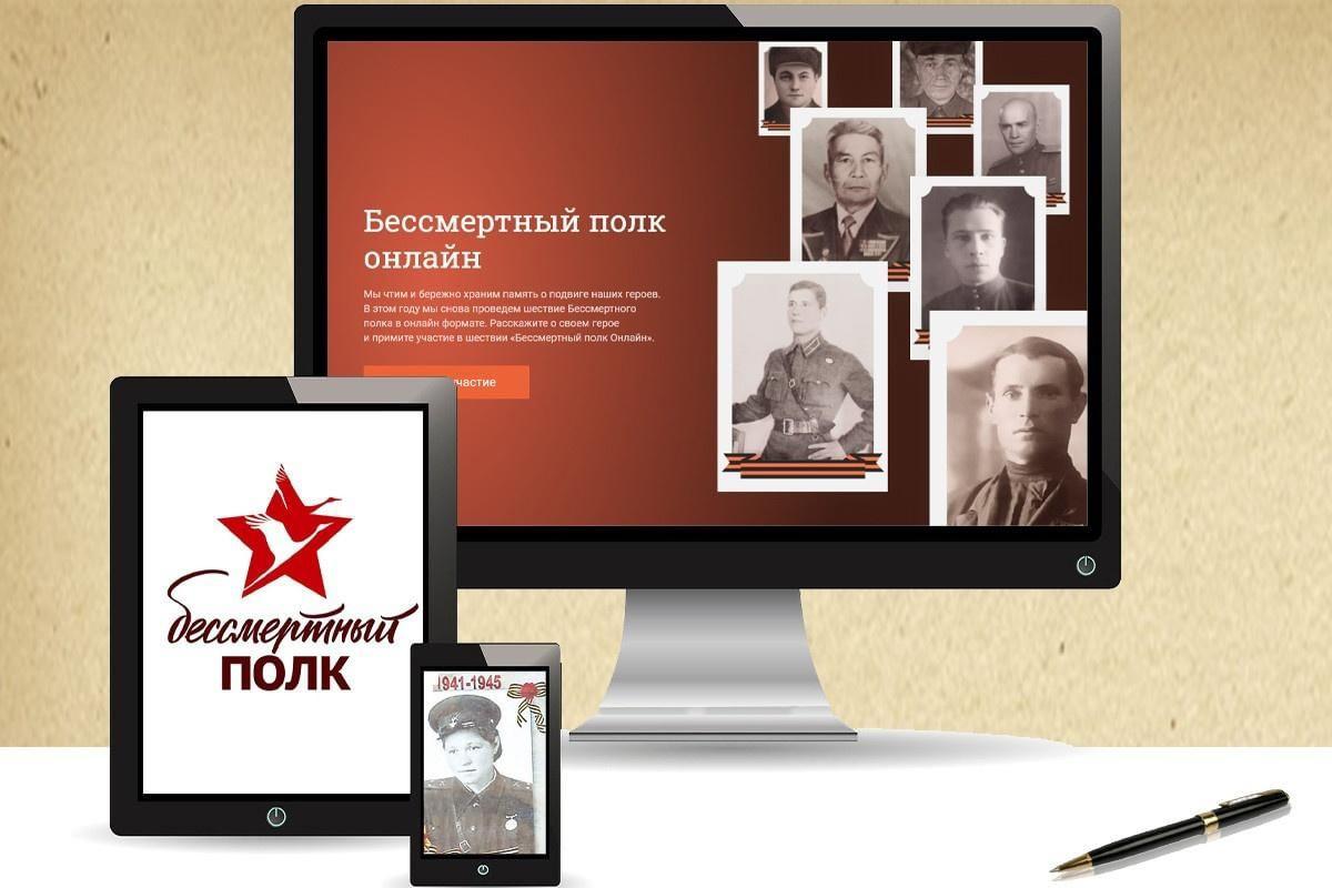 Срок приёма заявок на участие в онлайн-шествии «Бессмертный полк онлайн» продлён до 12:00 9 мая.